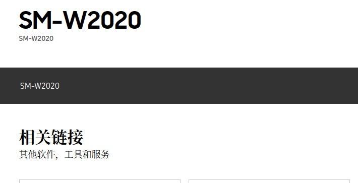 Flip-ul Samsung W2020 listat pe pagina de suport din China w2020 samsung